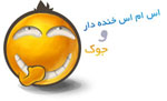 اس ام اس خنده دار عید نوروز ۹۳