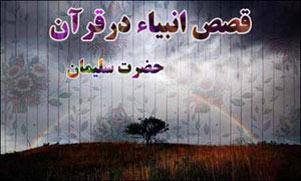 چگونگی مرگ حضرت سلیمان (ع)