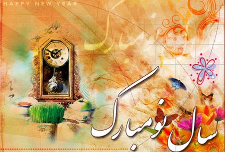 اس ام اس جدید ویژه تبریک عید نوروز 93