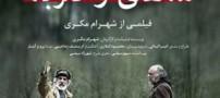 واکنش ترک ها به فیلم متفاوت ایرانی