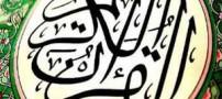 مهربان ترین آیه قرآن کدام است؟