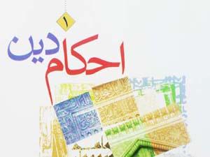 رهن خانه و حکم آن در اسلام