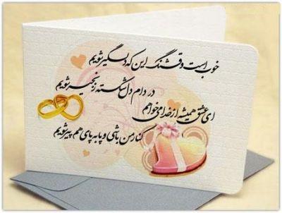 اس ام اس های زیبا برای تبریک سالگرد ازدواج