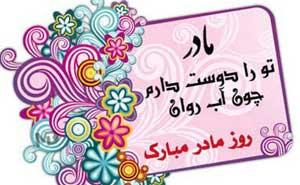 پیامک های جدید ویژه روز زن و مادر