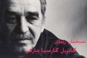 جملات بسیار زیبا و پند آموز گابریل گارسیا مارکز