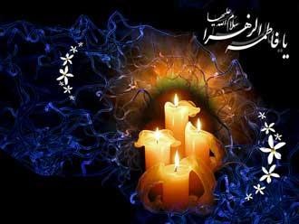راز و رمزهای اسامی حضرت زهرا (س)