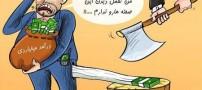 کاریکاتورهای زیبا با مضمون انصراف از یارانه