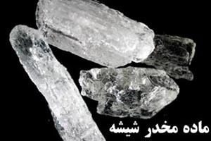 عوارض و خطرات مصرف ماده مخدره شیشه