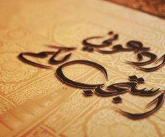 علت مستجاب نشدن دعا از دیدگاه قرآن