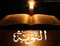 نحوه خواندن نماز استغفار و توبه