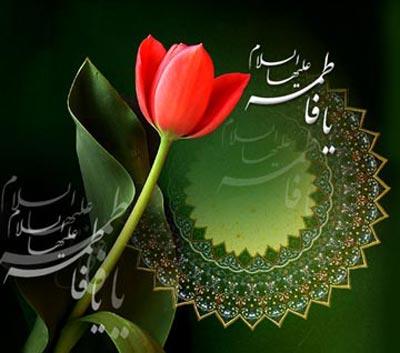 والپیپرهای ویژه ایام فاطمیه و شهادت حضرت زهرا (س)