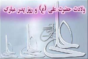 اس ام اس تبریک ولادت حضرت علی (ع) و روز پدر