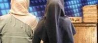 2 خواهر زورگیر دستگیر شدند