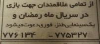 جذب نیروی بازیگر برای سریال ماه رمضان (عکس)