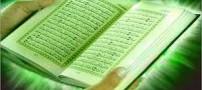 آثار و برکات خواندن سوره احزاب