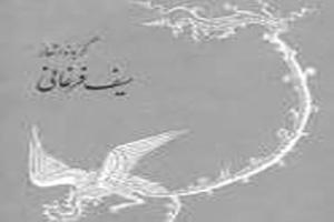 اشعار زیبا و دلنشین از سیف فرغانی