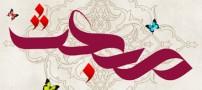 اس ام اس ویژه عید مبعث