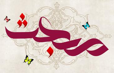 عید مبعث رسول اکرم (ص)