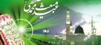 اس ام اس های جدید ویژه تبریک عید مبعث