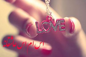 پیامک های عاشقانه و دل انگیز اردیبهشت 93