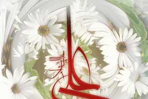 اس ام اس های تبریک ویژه ولادت حضرت علی (ع)