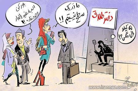 کاریکاتور های زیبا با موضوع طلاق