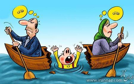 کاریکاتورهای جالب با مضمون طلاق
