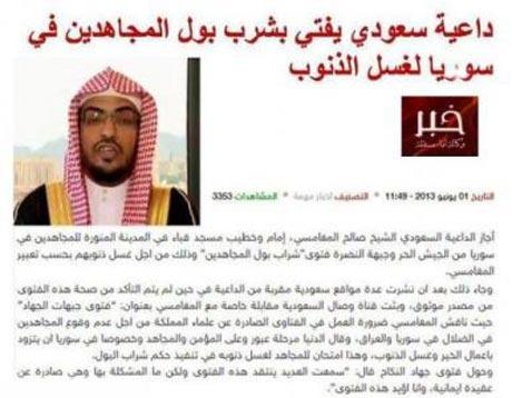 فتوای چندش آور سخنران سعودی برای آمرزش گناهان! (عکس)