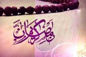 پیام تبریک ویژه ماه مبارک رمضان 93