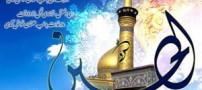 اشعار عرفانی در وصف امام حسین (ع)