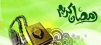 اعمال و دعاهای شب اول ماه مبارک رمضان