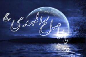 آیا امام زمان دشمنان را به قتل می رساند؟
