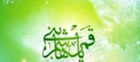 اس ام اس تبریک ویژه ولادت حضرت ابوالفضل العباس (ع)