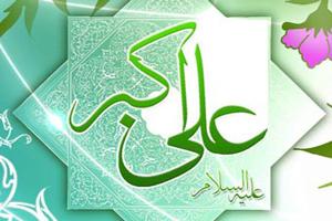 اس ام اس های ویژه تبریک ولادت حضرت علی اکبر (ع)