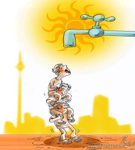 کاریکاتورهای جالب با مضمون کم آبی