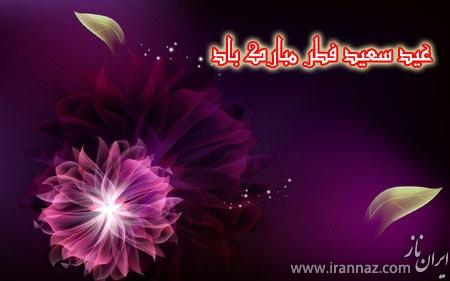 کارت پستال های جدید عید فطر