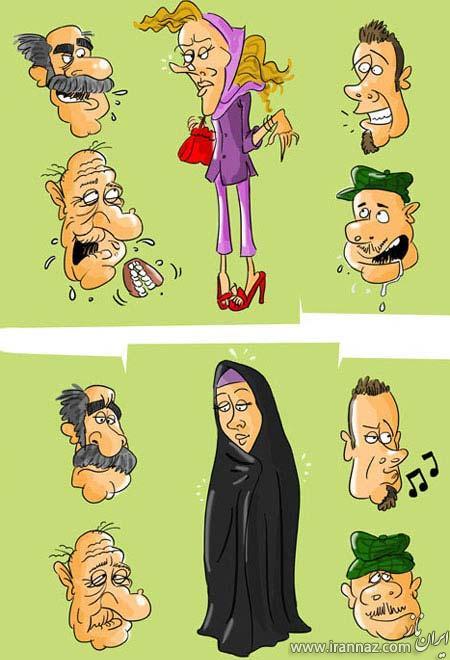 کاریکاتورهای دیدنی از حجاب و بد حجابی