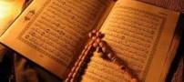 آثار و برکات سوره فاطر