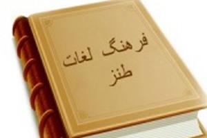 معنی خنده دار کلمات فارسی