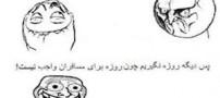 ترول های خنده دار ماه رمضان (عکس)