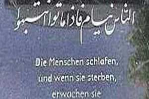 متن جالب حک شده روی سنگ قبر یک محقق آلمانی (عکس)