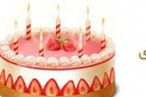 اس ام اس های جدید برای تبریک تولد 93