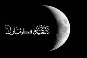 احکام دینی در باب نماز عید فطر و قربان