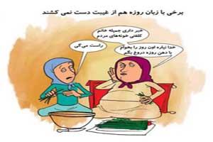 کاریکاتورهای طنز ماه رمضان
