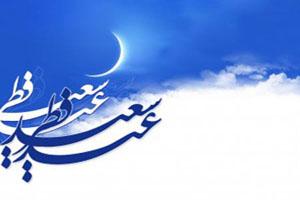 اس ام اس تبریک ویژه عید سعید فطر 93