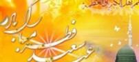 اشعار معنوی زیبا به مناسبت عید فطر