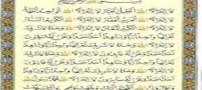 فضیلت خواندن دعای جلیل الجبار