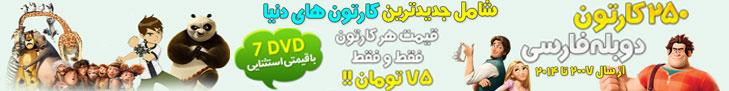 مجموعه بی نظیر 250 کارتون دوبله فارسی جدید