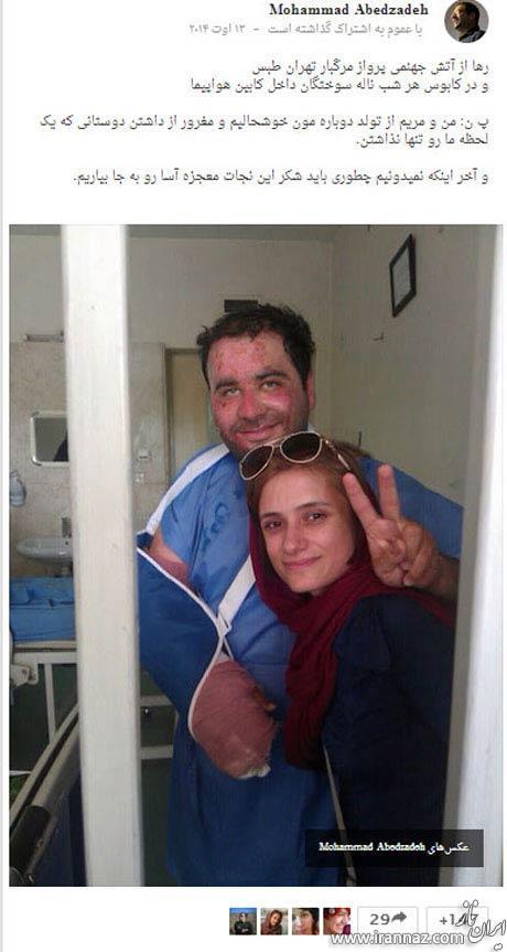 نجات معجزه آسای یک زوج از سقوط هواپیمای ایرانی (عکس)
