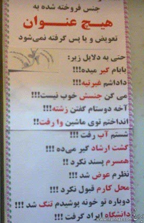 عکس های خنده دار و طنز از سوتی های ایرانی